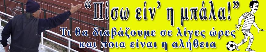 osa-tha-diavasoume-14102014