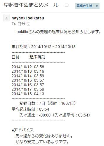 20141019_hayaoki
