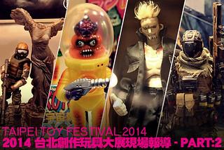 【2014 台北國際玩具創作大展】TTF 2014 現場報導 PART:2