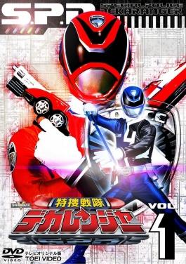Tokusou Sentai Dekaranger - Special Investigation Squadron Dekaranger