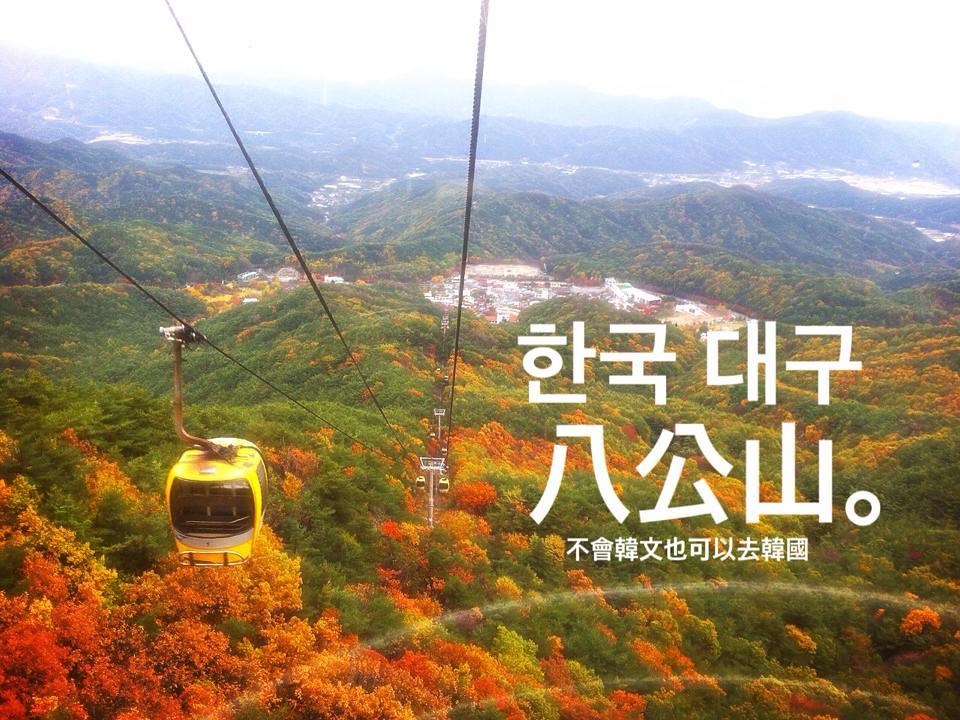 【韓國大邱自由行】近郊旅遊景點|3天2夜行程規劃|花費物價|一日遊美食|釜山來回交通|地鐵住宿|大邱城市循環巴士 @GINA環球旅行生活|不會韓文也可以去韓國 🇹🇼