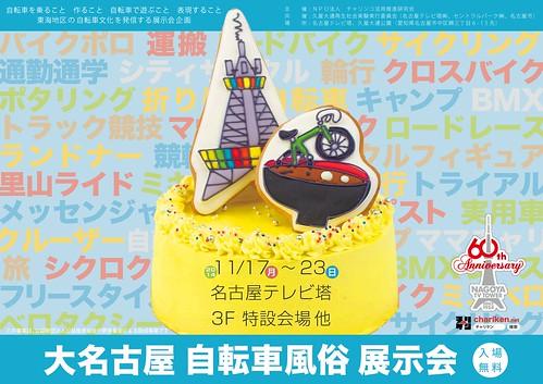 大名古屋自転車風俗展示会2014_A4チラシ表面(300dpi対応)