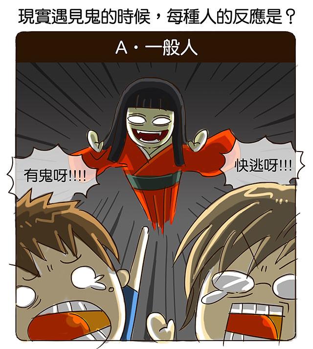 APP:COMICO【互動式漫畫】紅,挑戰你的膽子極限