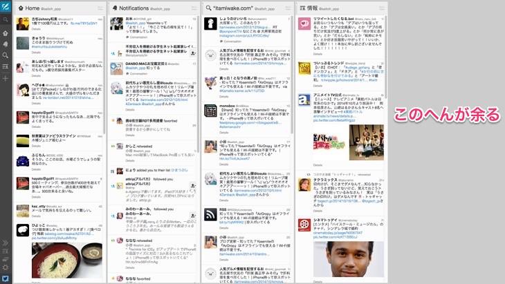 TweetDeckのタイムライン