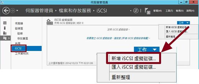 [Win] iSCSI 目標伺服器 -Target-2