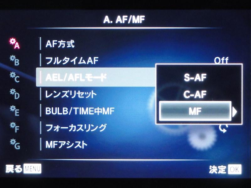 AEL/AFLモード MF