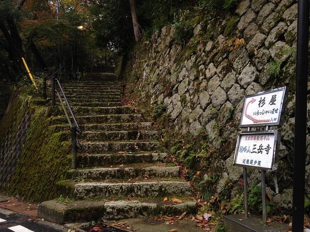 鎌ヶ岳 馬の背尾根登山口 三岳寺への石段