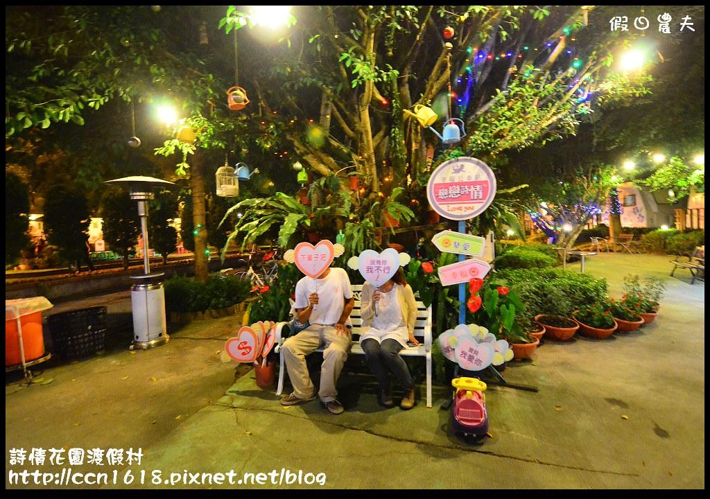 詩情花園渡假村DSC_3663