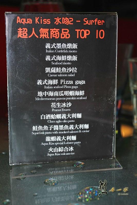 Aqua Kiss水吻2(Surfer內湖店)|捷運西湖站美食