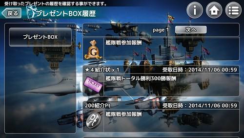 天クラ、艦隊戦で300勝しました。