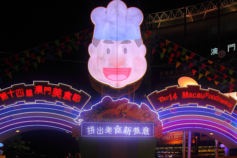 14th-Macau-Food-Festival-Entrance