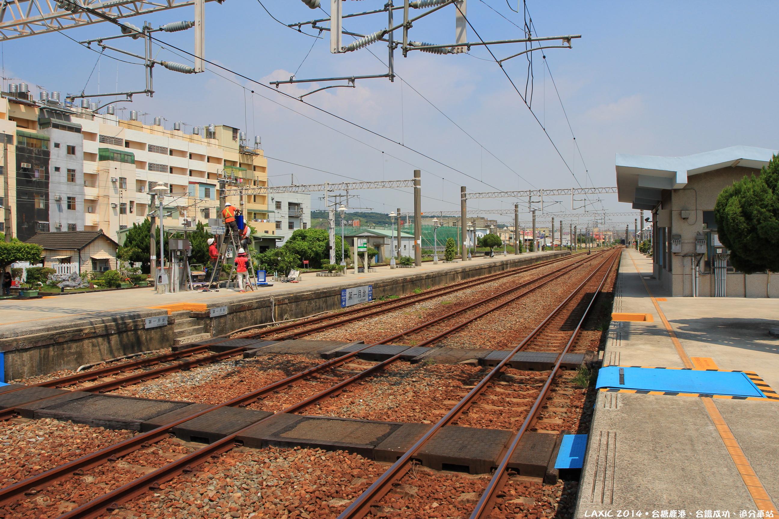2014.08 台糖鹿港、台鐵成功、追分車站
