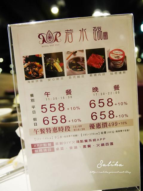 台北火鍋麻辣鍋吃到飽若水臨 (29)