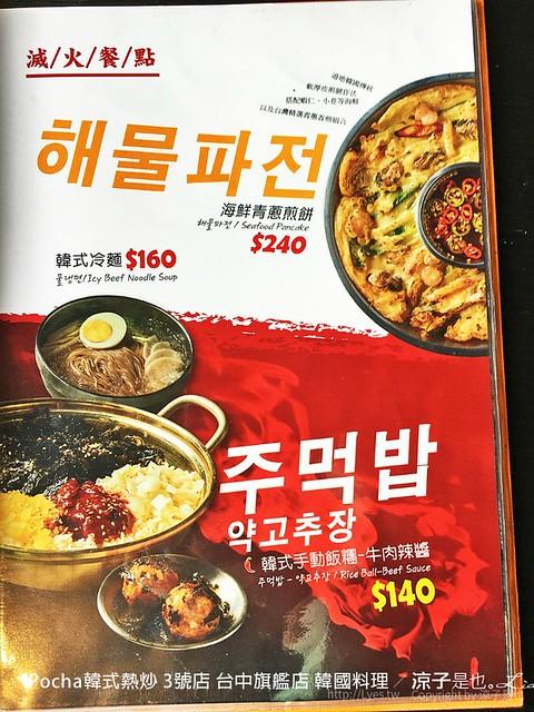 Pocha韓式熱炒 3號店 台中旗艦店 韓國料理 8