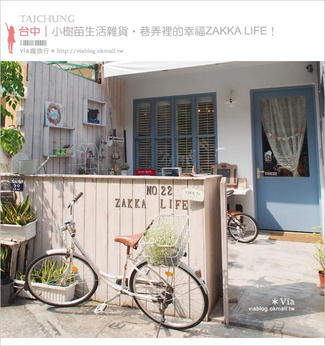 【台中雜貨】小樹苗生活雜貨~一條悠靜小巷弄裡的美好ZAKKA LIFE!