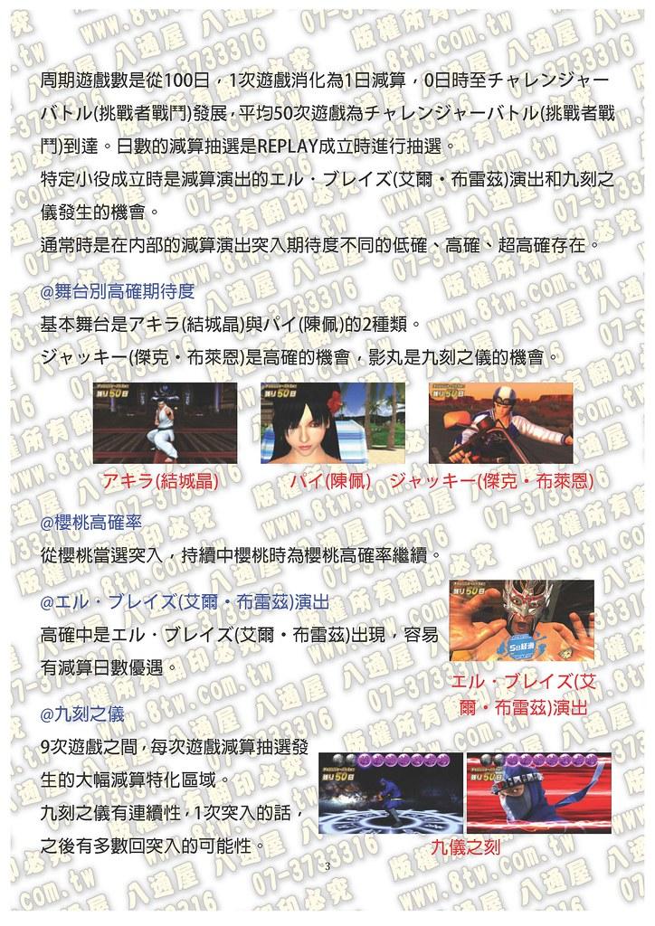S226 VR快打 中文版攻略_頁面_04