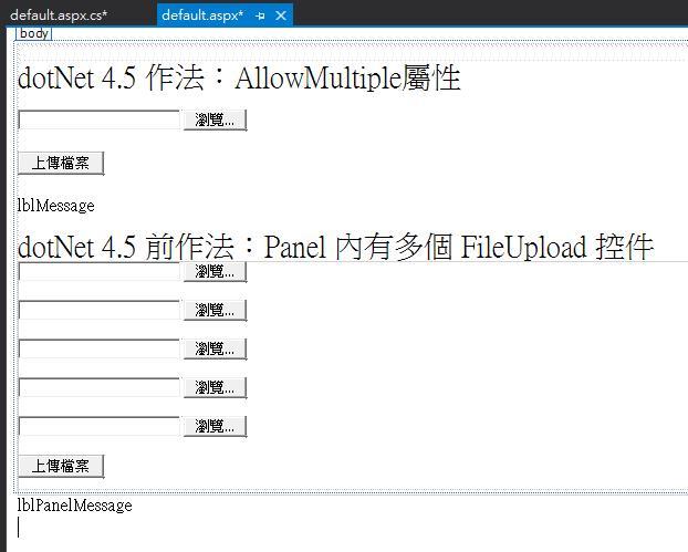 [C#] FileUpload 多選