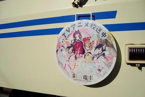 2014/10 えいでんまつり2014 #28