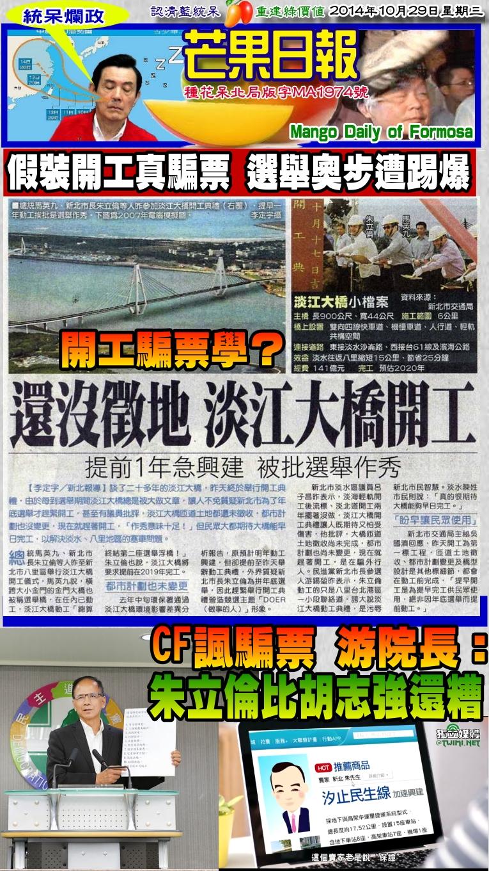 141029芒果日報--統呆爛政--假裝開工真騙票,選舉奧步遭踢爆