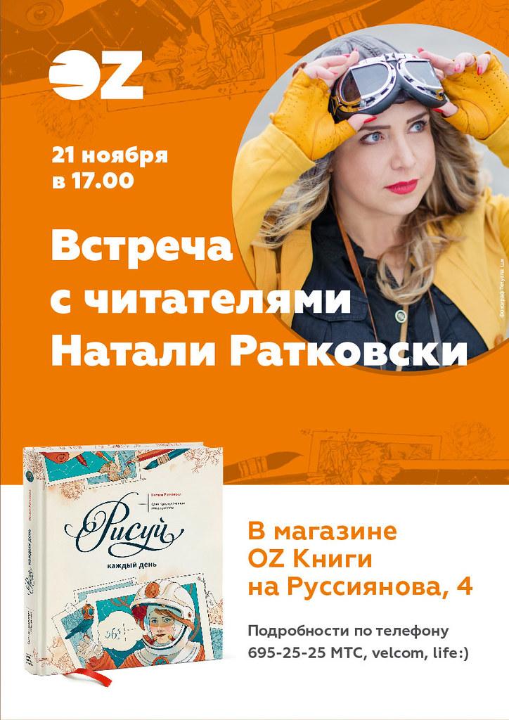 I'll be in Minsk next week!