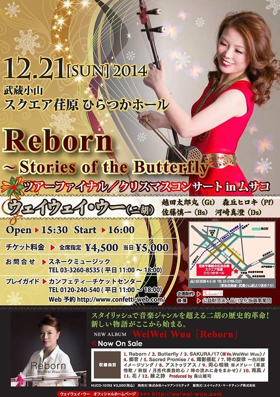 ウェイウェイ・ウー『Reborn~Stories of the Butterfly』~ツアーファイナル/クリスマスコンサートinムサコ(2014年12月21日)
