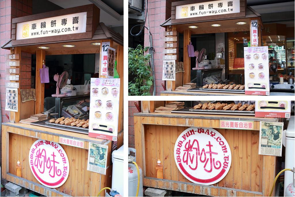 20141031-1板橋-粉味車輪餅莒光店 (2)