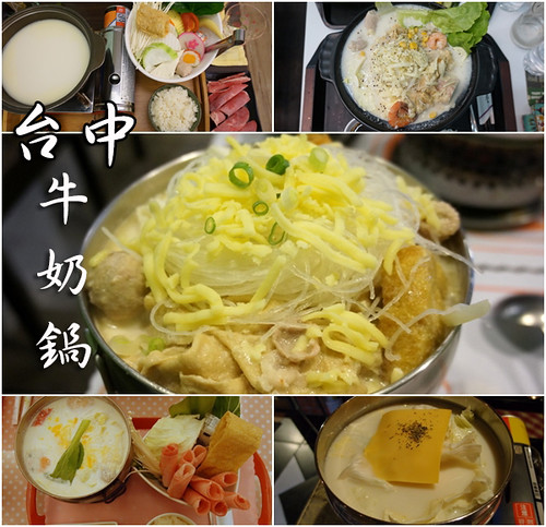 15734764761 c227366393 - 【台中東海】五路鍋聖-平價小火鍋,不過口味很一般(鮮奶鍋)