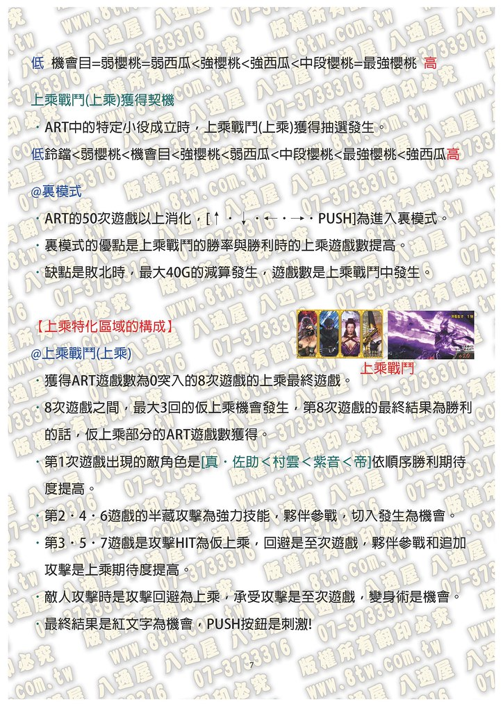S212御伽屋 中文版攻略_Page_08