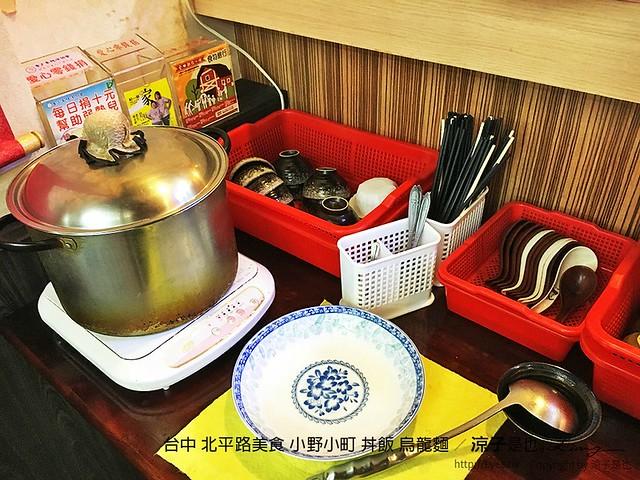 台中 北平路美食 小野小町 丼飯 烏龍麵 4