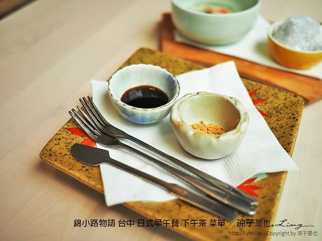 錦小路物語 台中 日式早午餐 下午茶 菜單 30