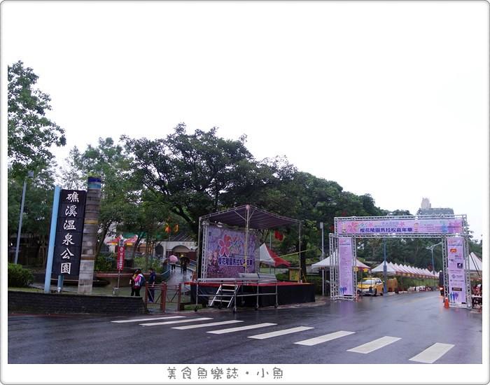 【路跑活動】2016礁溪溫泉盃櫻花陵園馬拉松嘉年華