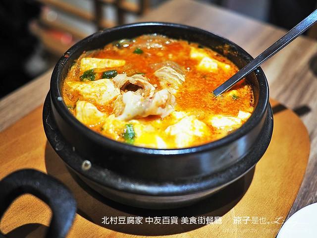 北村豆腐家 中友百貨 美食街餐廳 14