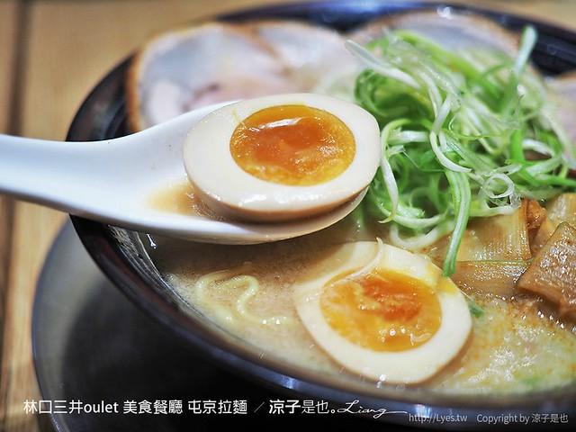 林口三井oulet 美食餐廳 屯京拉麵 12