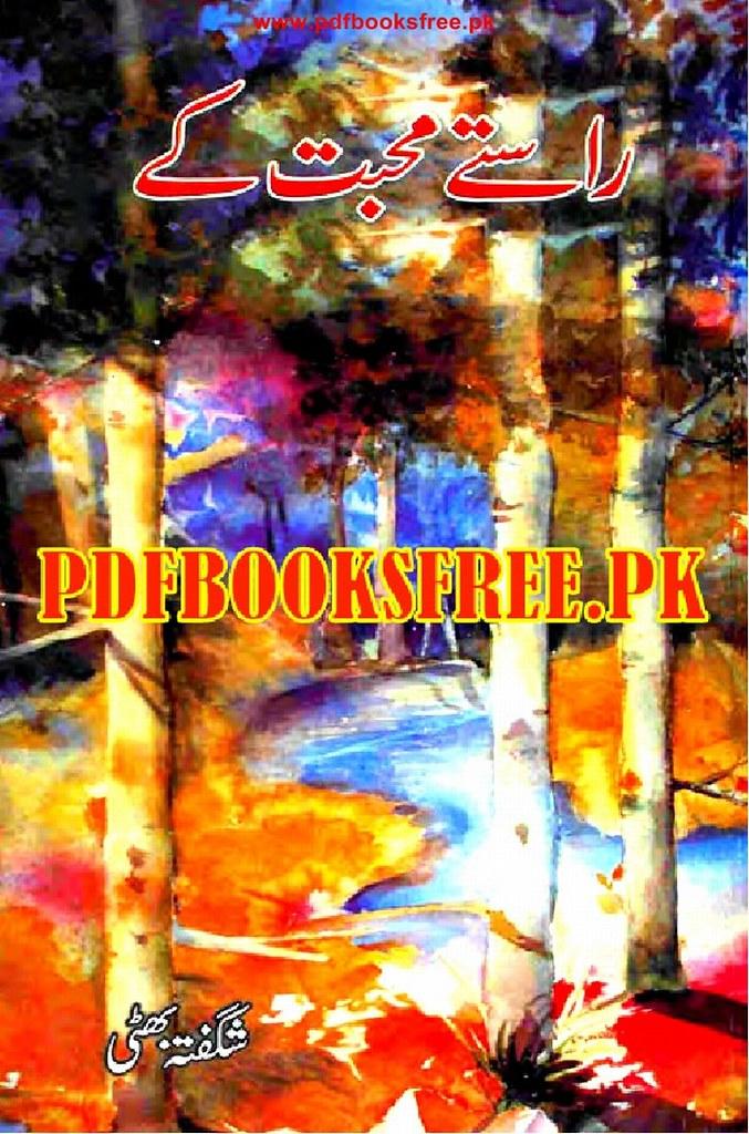 Raste Mohabbat Ke Complete Novel By Shagufta Bhatti