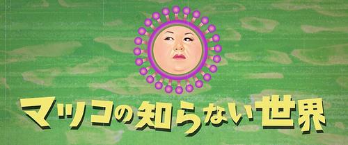 15419918506_10月25日(土) RCCテレビ1「マツコの知らない世界SP」放映決定!_o