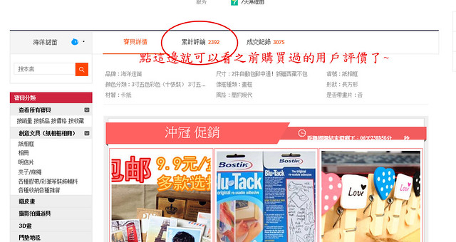taobao購買注意事項4