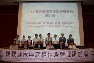 壽山國家公園籌備處舉辦研討會,促進人猴和平相處的新文化。(圖片來源:壽山國家自然公園提供)
