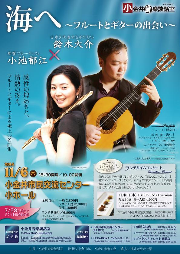 小金井音楽談話室: 「ランチタイム・コンサート」