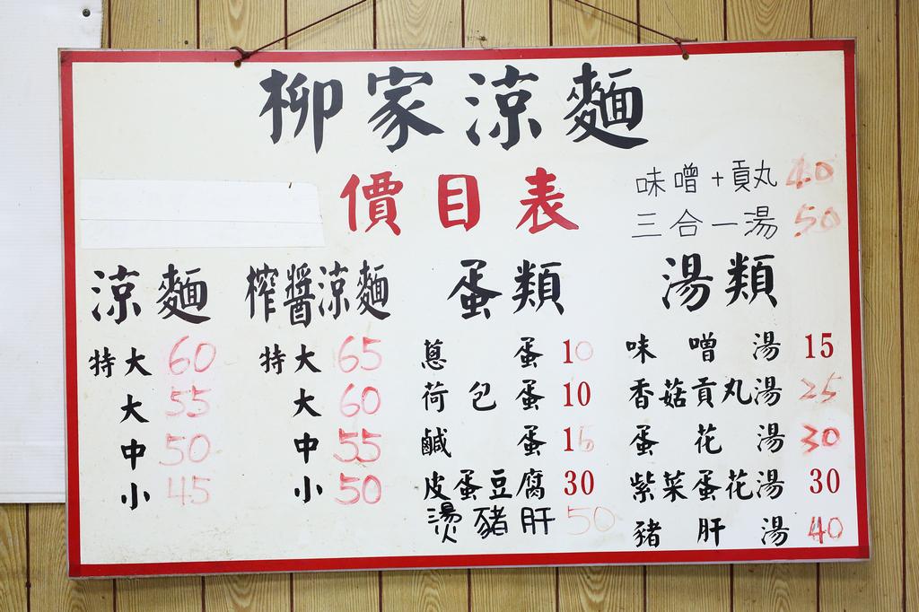 20141012松山-柳家涼麵 (4)