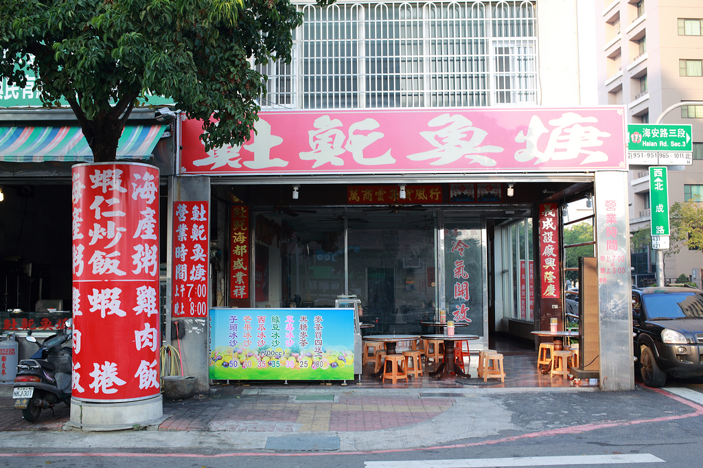 20141017-1台南-義成土魠魚羹 (1)