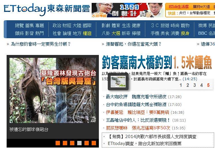 ETtoday 東森新聞雲|震撼!被遺忘的獅球嶺砲台 有如「台灣版吳哥窟」