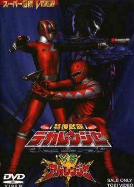 Tokusou Sentai Dekaranger vs. Abaranger - Tokusou Sentai Dekaranger vs Abaranger