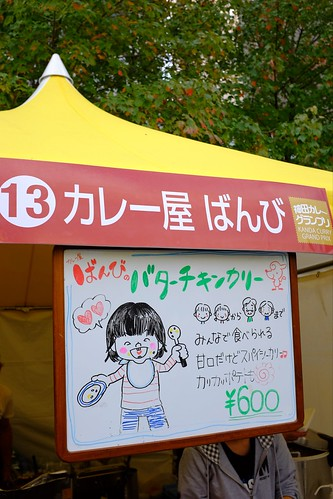Kanda Curry Grand Prix 2014 for blog