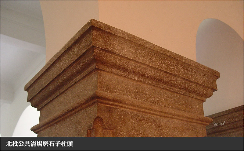 北投公共浴場磨石子柱頭