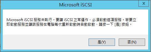 [Win] iSCSI 目標伺服器 -Initiator-2