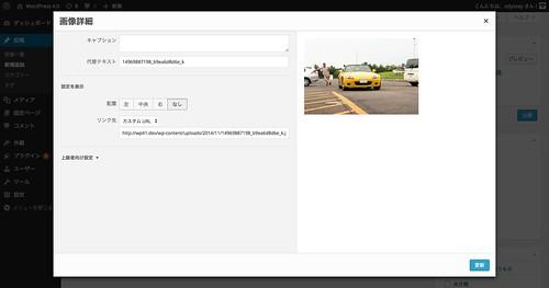WordPress 4.0 の画像編集
