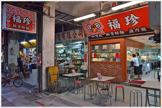後車站福珍排骨酥湯福元胡椒餅脆皮甜甜圈006-DSC_1518