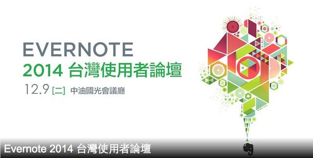 Evernote 2014使用者論壇