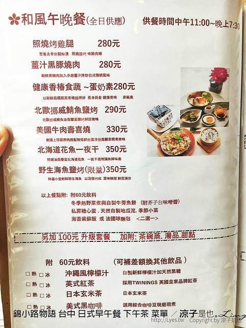 錦小路物語 台中 日式早午餐 下午茶 菜單 53