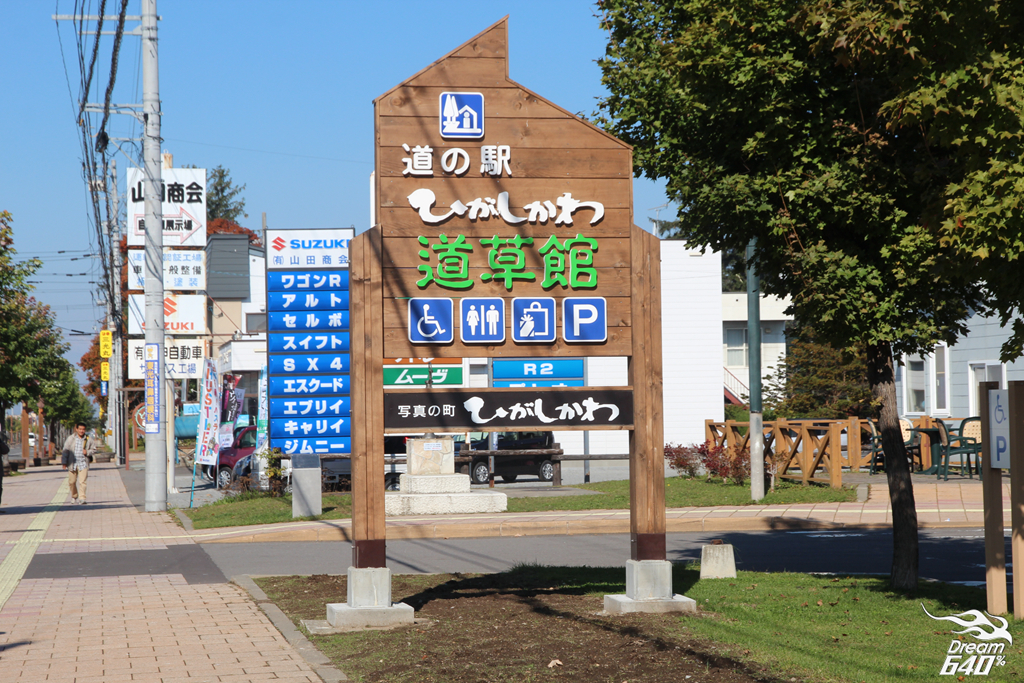 higashikawa61